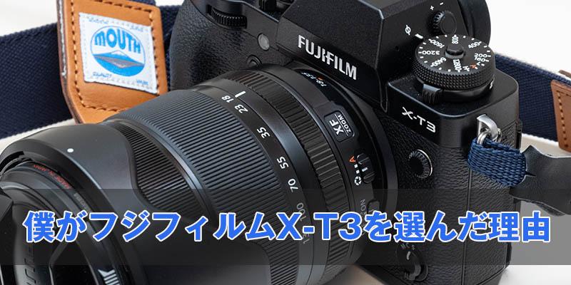僕がフジフィルムX-T3を選んだ理由