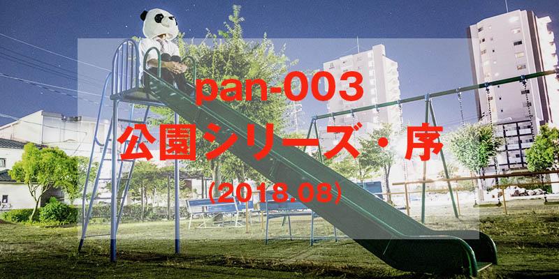 公園シリーズ・序