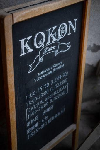 KOKONの看板