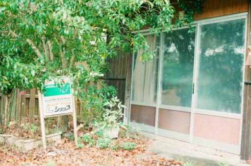 篠山の廃写真屋
