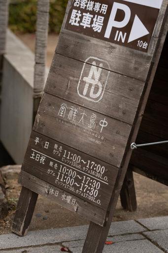 中島大祥堂の看板
