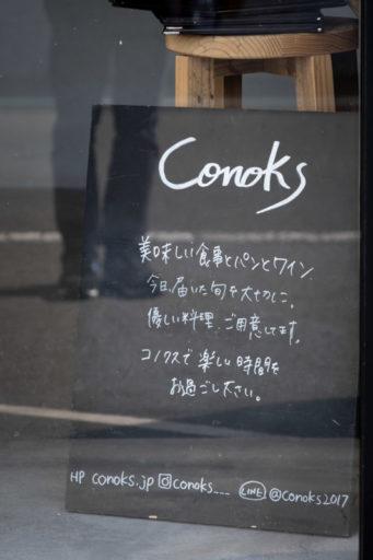 福山conoks外観