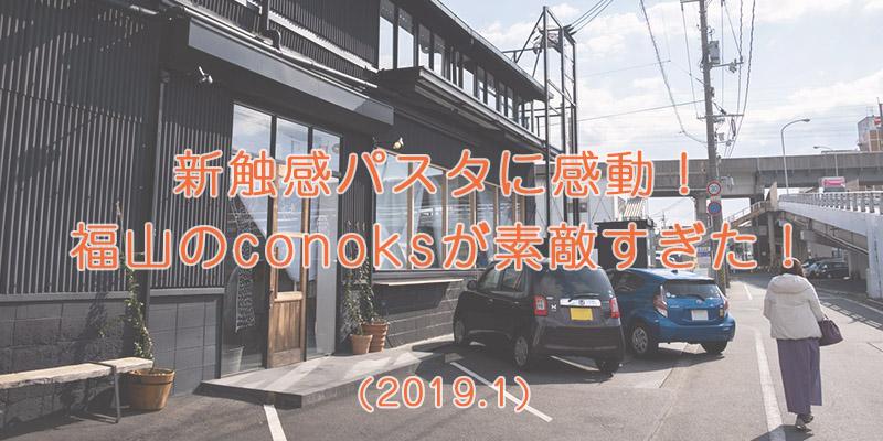福山conoks