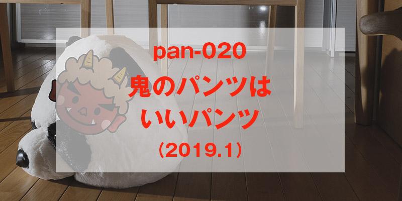 ぱんだりろぐNo.20
