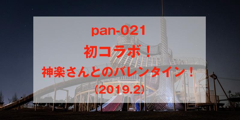 ぱんだりろぐNo.21