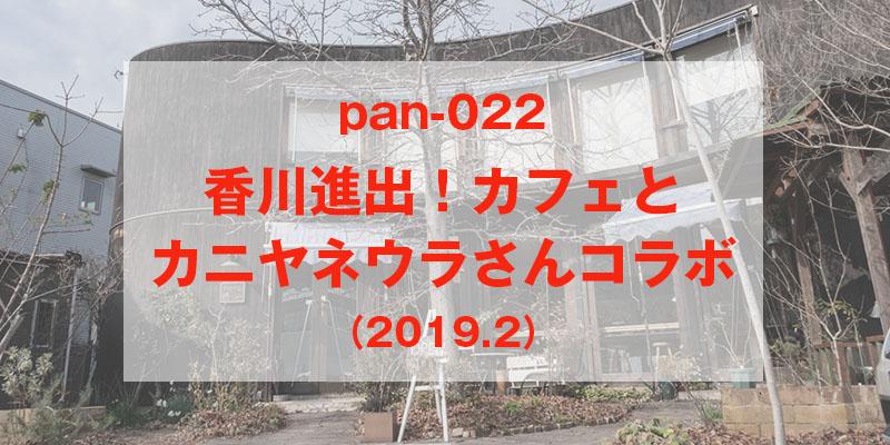 ぱんだりろぐNo.22