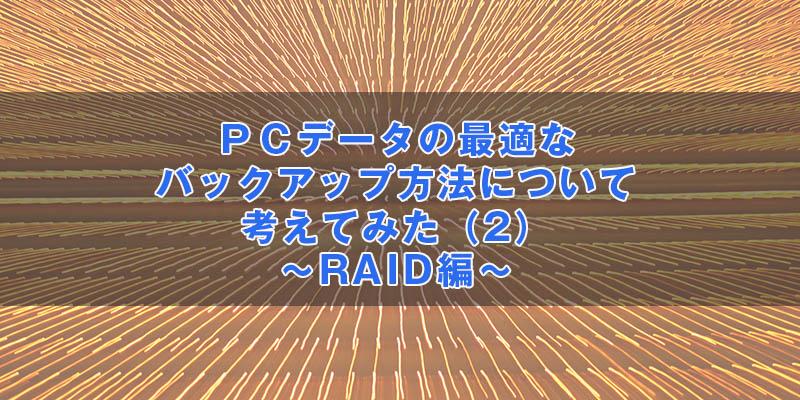 PCデータのバックアップRAID編