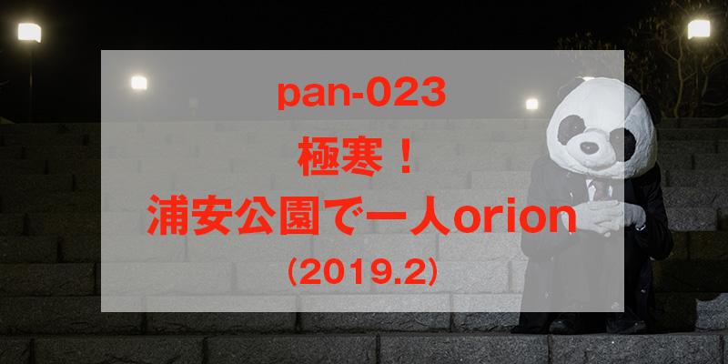 ぱんだりろぐNo.23