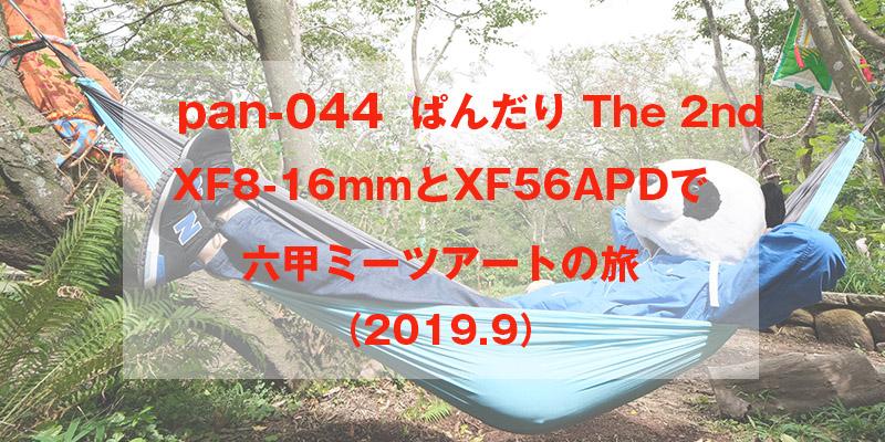 XF8-16とXF56APD