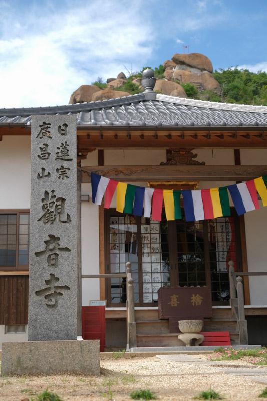 広昌山観音寺