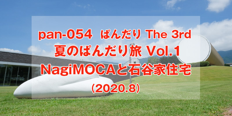 NagiMOCAと石谷家住宅